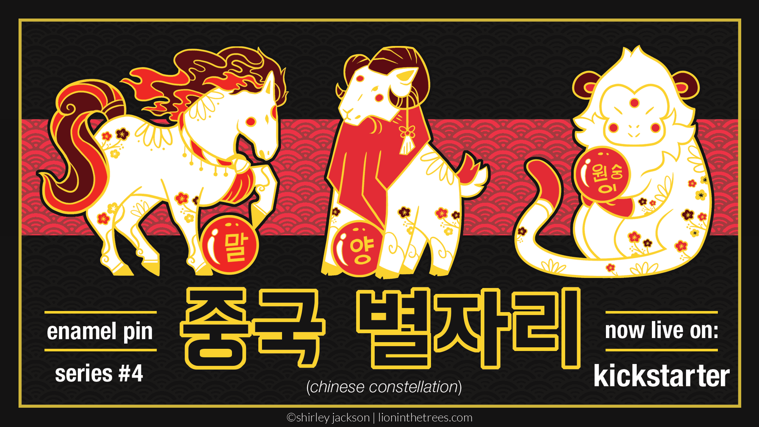 The FINAL series in my Chinese Zodiac (Constellation) enamel pin series!