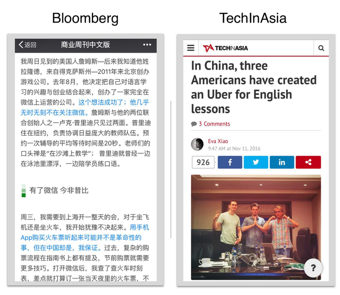 News coverage of our launch on WeChat
