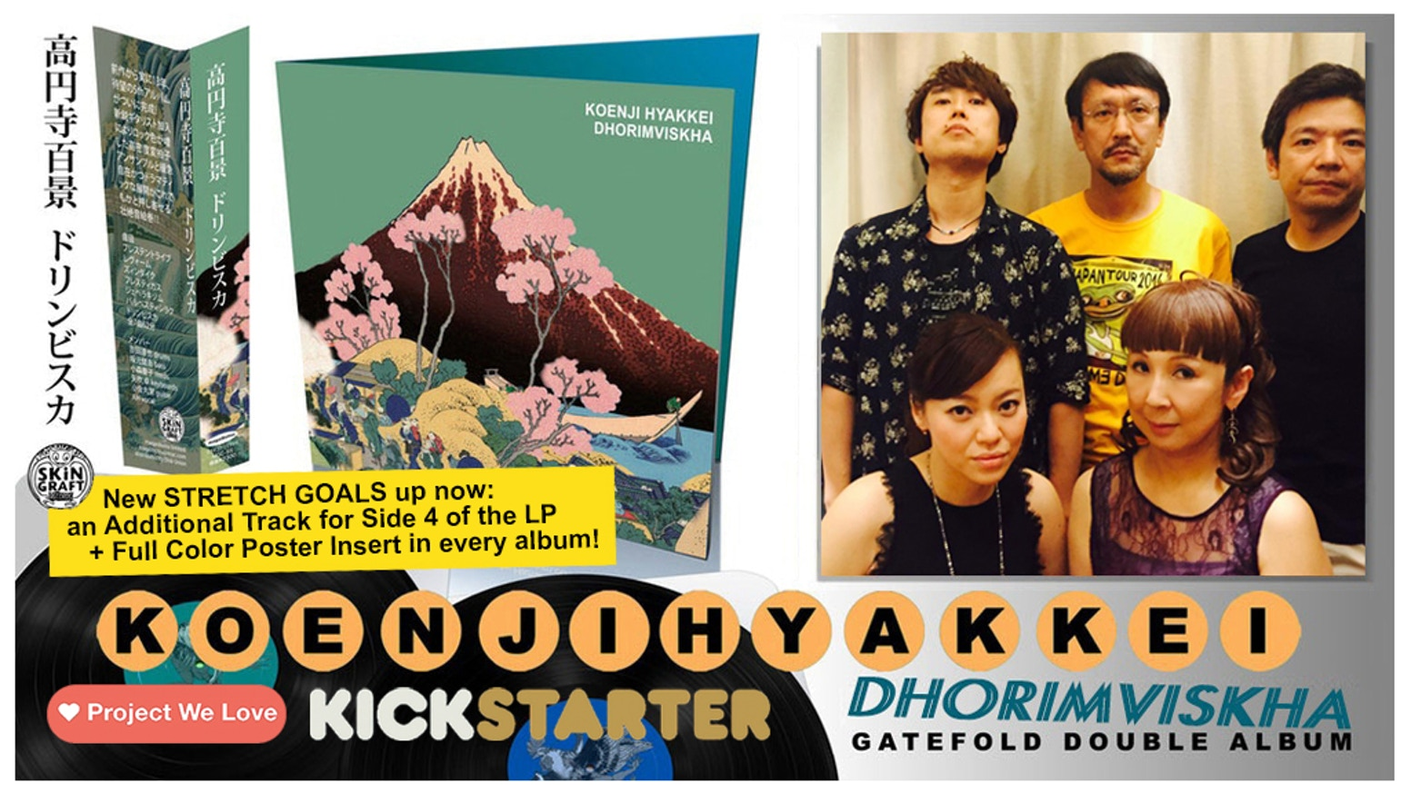"If you missed the kickstarter, the general release of the KOENJIHYAKKEI ""Dhorimviskha"" CD is August 31st. The Double LP is slated for release in November 2018. Visit our website (skingraftrecords.com) or follow us on Facebook at the link below."