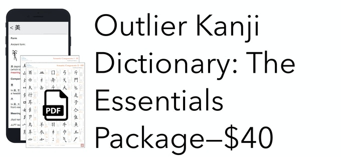 Outlier Kanji Dictionary by Outlier Linguistic Solutions