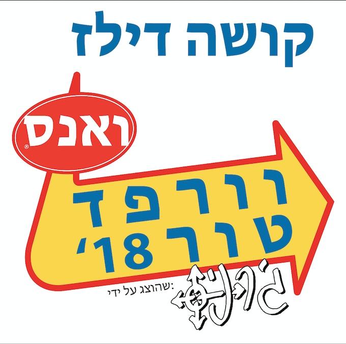 Hebrew Warped Tour 18