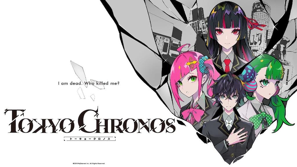 TOKYO CHRONOS, a New, VR Mystery Visual Novel Game!