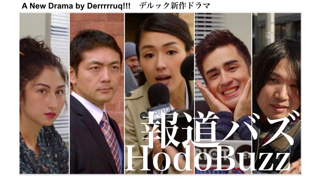 "ニューヨーク発連続ドラマ「報道バズ」/ Japan-America drama series ""HodoBuzz"" project video thumbnail"
