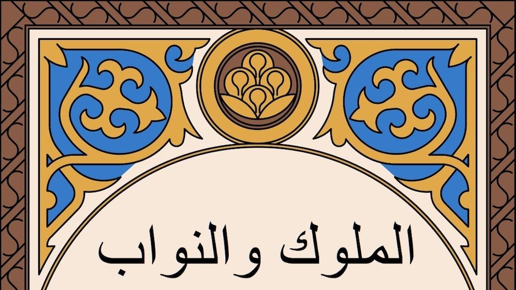 Trzes' Mamluk Deck