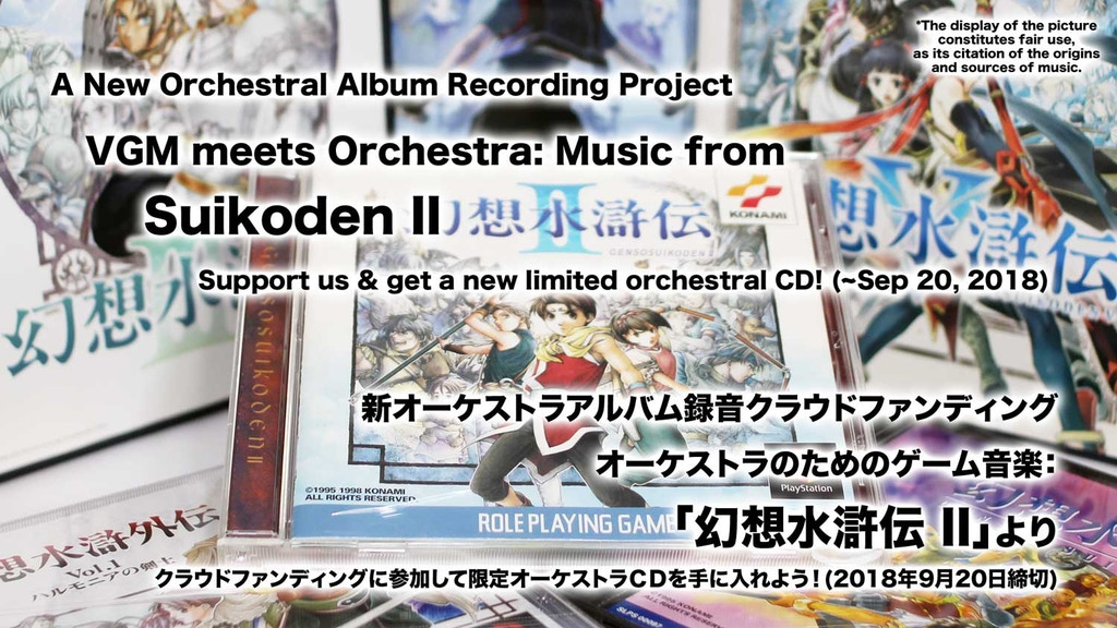 Suikoden II: an orchestral CD 幻想水滸伝2・オーケストラCD project video thumbnail