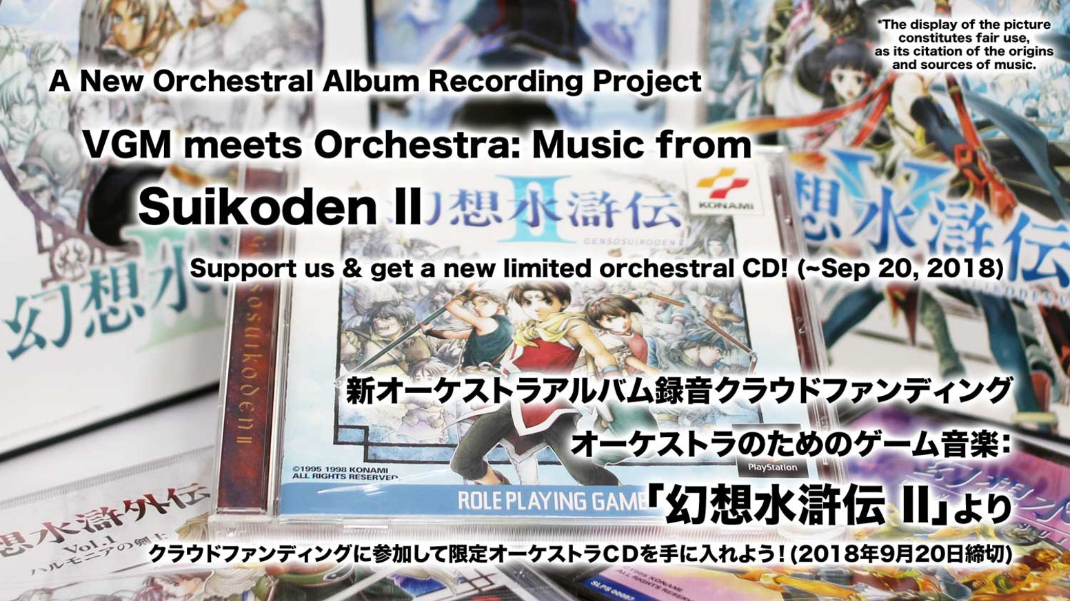 "Recording a new orchestral CD: music from ""Suikoden II"" a 1998 video game. 「幻想水滸伝2」オーケストラCD録音!"