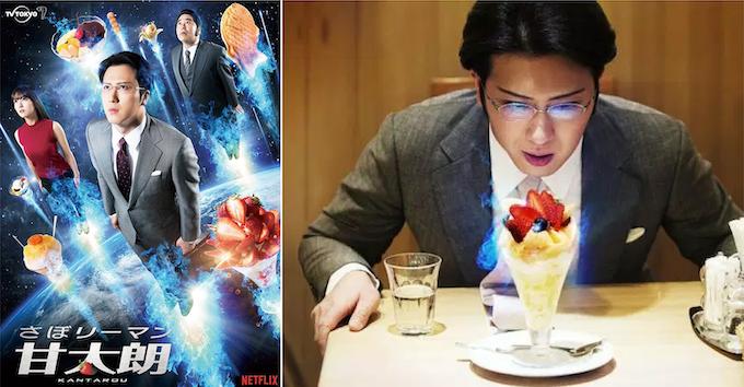 "ⒸAbidi Inoue・Tensei Hagiwara/KodanshaⒸ""Kantaro: The Sweet Tooth Salaryman"" Film Partners"