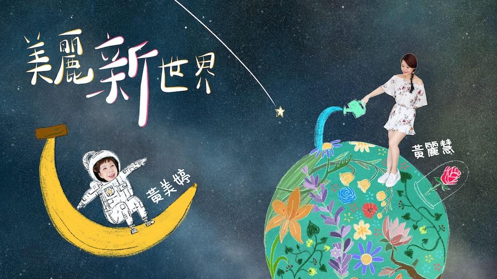 美麗新世界 A Whole New World - Taiwan Mini Tour project video thumbnail
