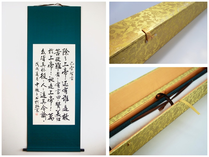 "ALL GONE! Limited edition forest green silk calligraphy scroll in Chinese characters of the prayer of The Báb, ""Is there any remover of difficulties save God? Say: Praised be God! He is God! All are His servants and all abide by His bidding."""