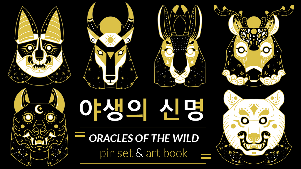 Oracles of the Wild - Pin Set & Art Book project video thumbnail
