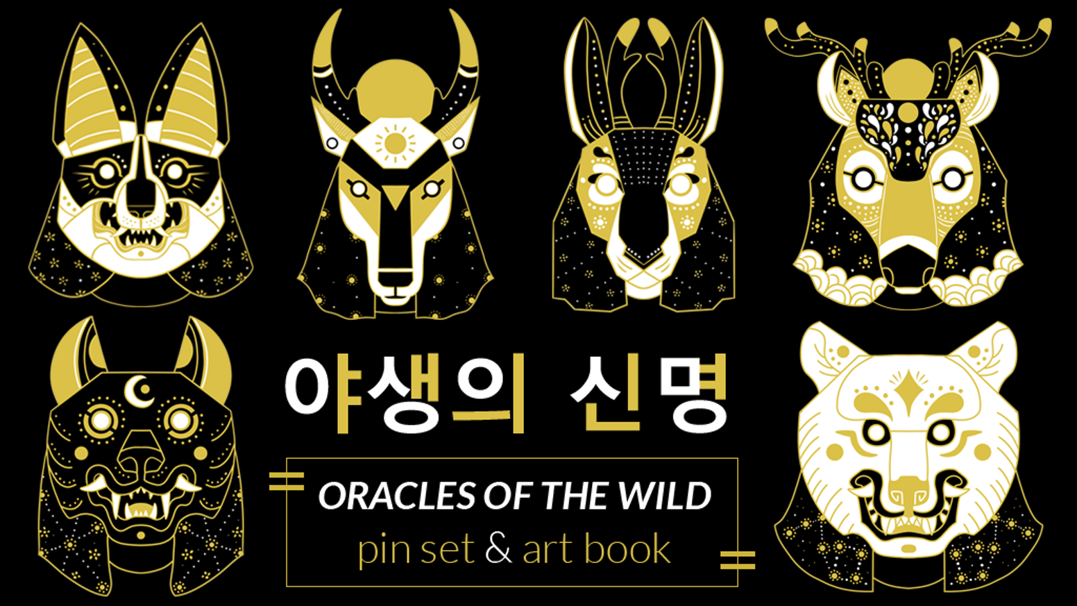 A pin collection and risograph art book showcasing 31 different mask designs.