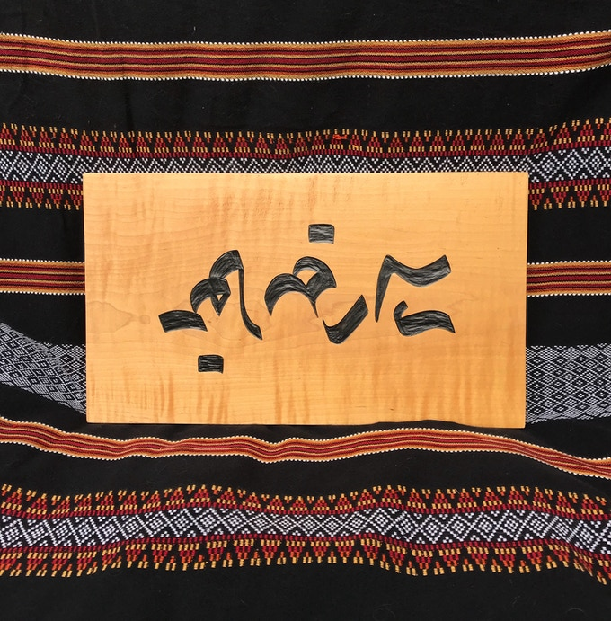 """Word"" in Makassarese, one of the ancestral scripts of what is now Indonesia"
