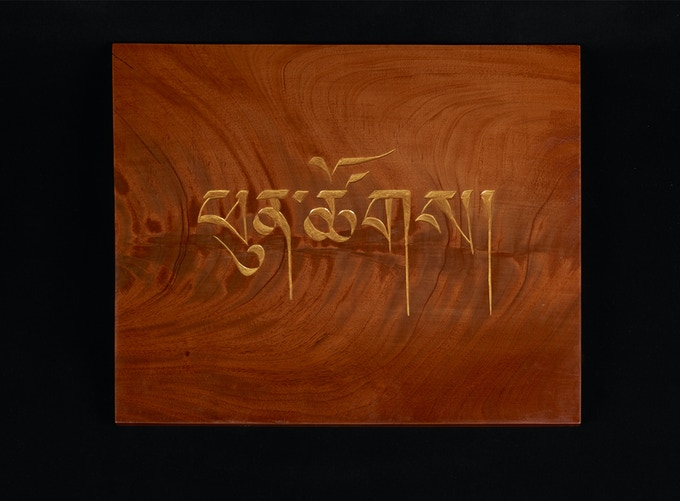 """Prosperity"" in Tibetan, based on the calligraphy of Urgyen Gyalpo, carved in flame mahogany"