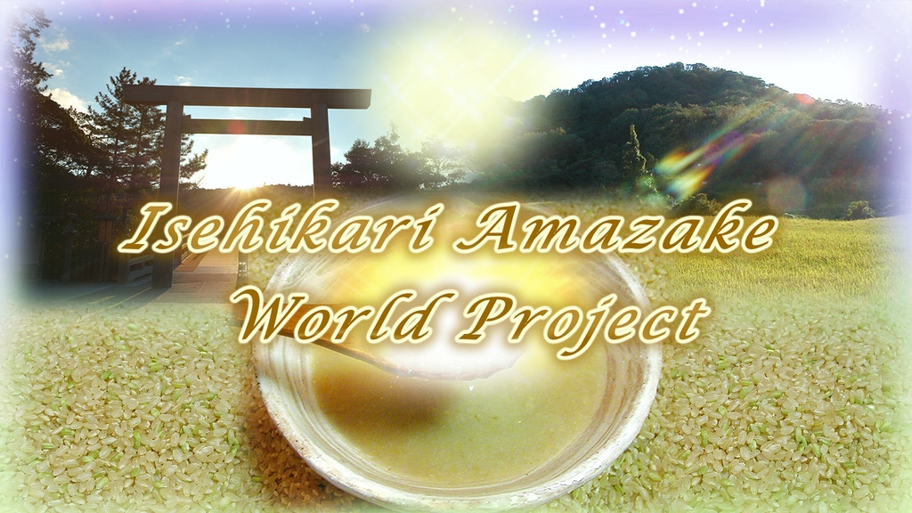 Project image for Isehikari Amazake ☆ World Project