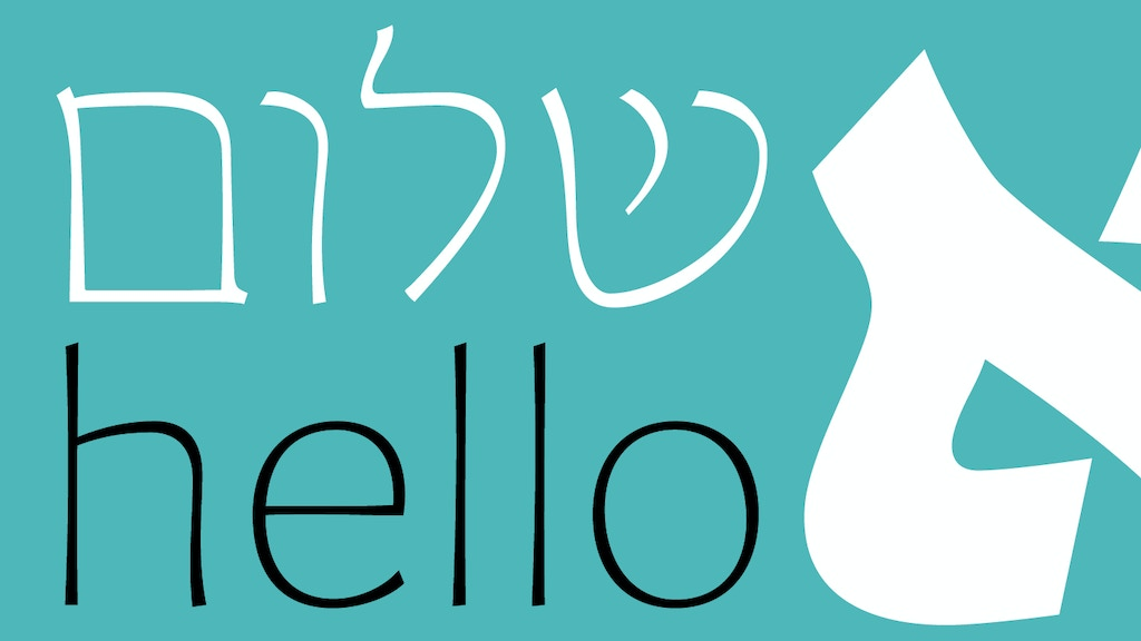Typographic experimentation with Hebrew and Latin project video thumbnail