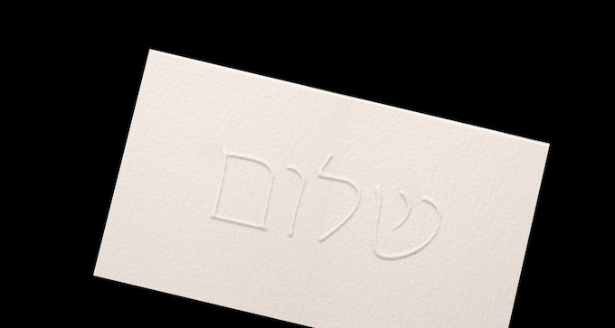 Embossed text