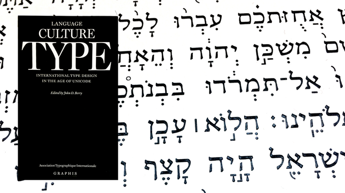 Typographic experimentation with Hebrew and Latin by S