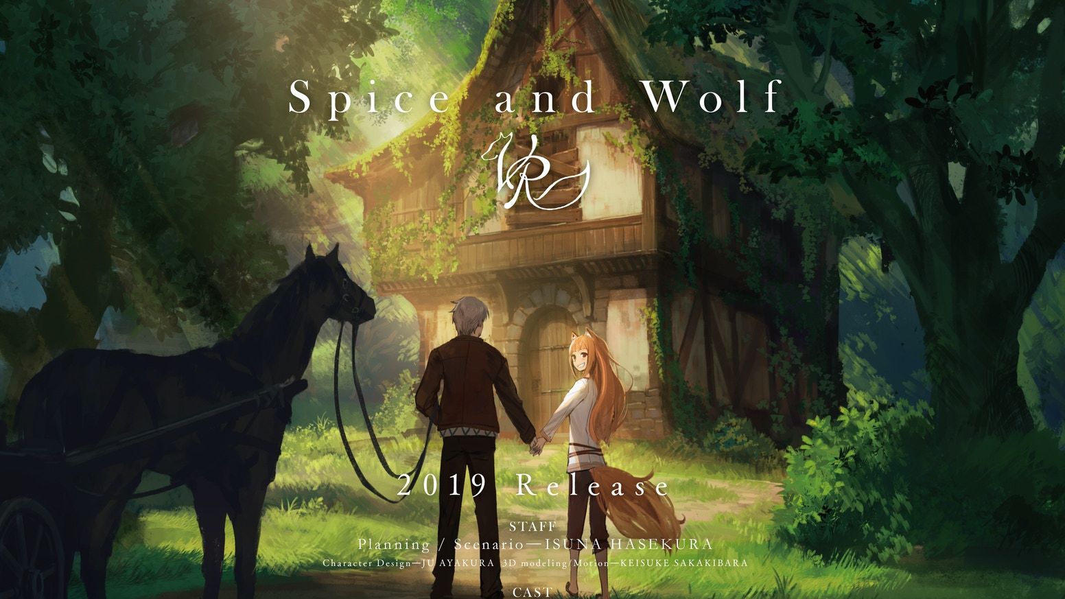 The Vr Animation Spice And Wolf Vr Production Project By
