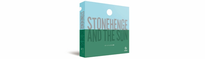 1 Copy of Stonehenge and the Sun