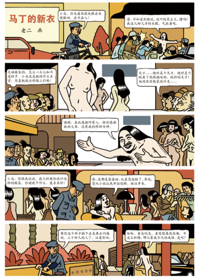 An untranslated page from Lao Er's comic.