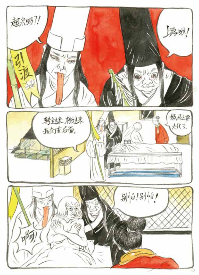 A page from the Chinese version of Sadan's comic.
