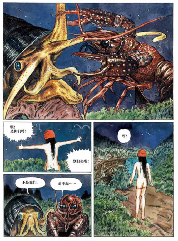 A page from the Chinese edition of Zuo Ma's comic.
