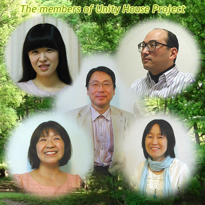 All of the members of Unity House Project are 50s to 60s.(bornbetween 1957 ~ 1964) We are living more happily by encountering sacred rice called Isehikari.