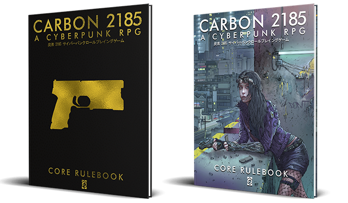 Limited Edition and Standard Edition Core Rulebooks