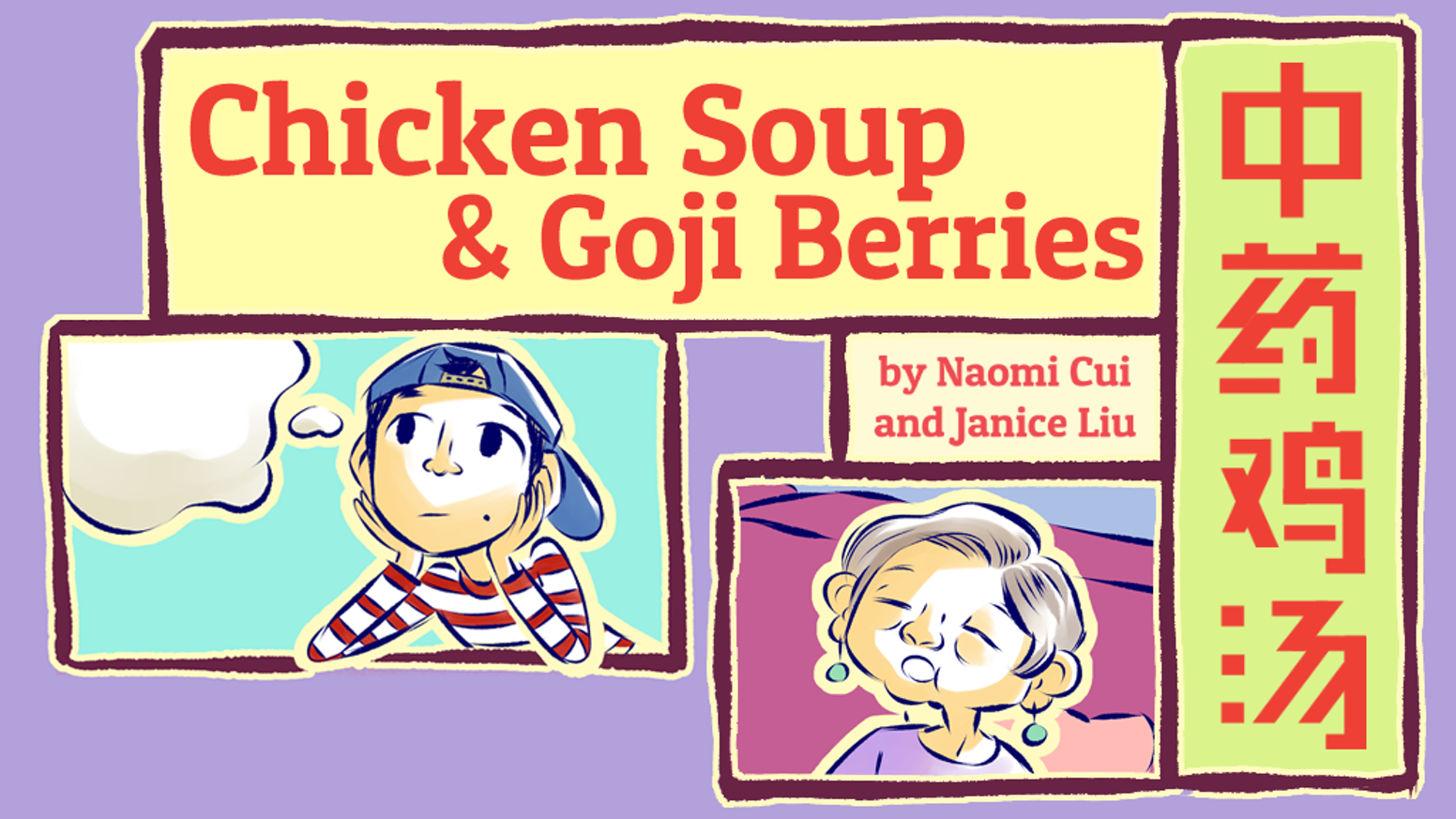 A Bilingual Graphic Novel About Migration, Family, and Food by Naomi Cui and Janice Liu