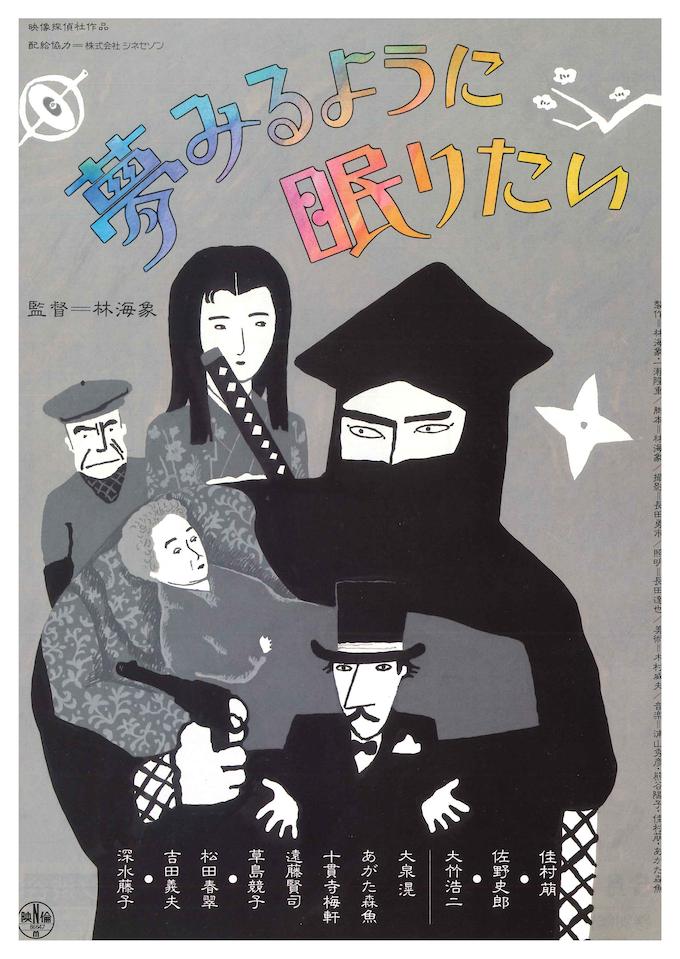 Original flyer designed by Makoto Wada