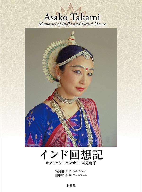 「Asako Takami インド回想記」の表紙見本 cover page