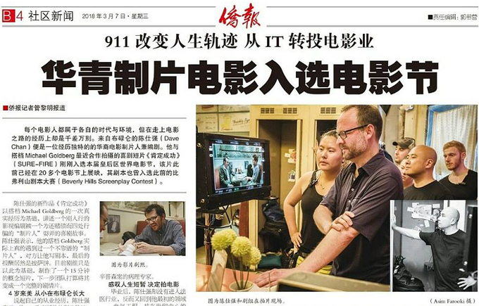 On the set of award-winning short film, SURE-FIRE, co-written & co-produced by Dave Chan. Courtesy of China Press.