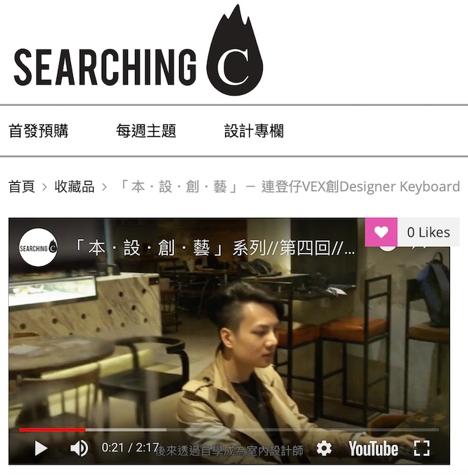 Thanks Searchingc, a Hong Kong creative and Innovative products online shop.