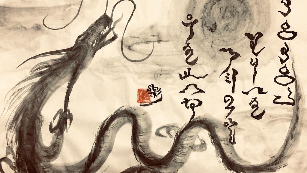 Kamiyomoji Calligraphy Art