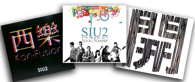 SIU2's albums: Kon.Fusion (2010), Sonic Traveler (2013) and Open Door (2008)
