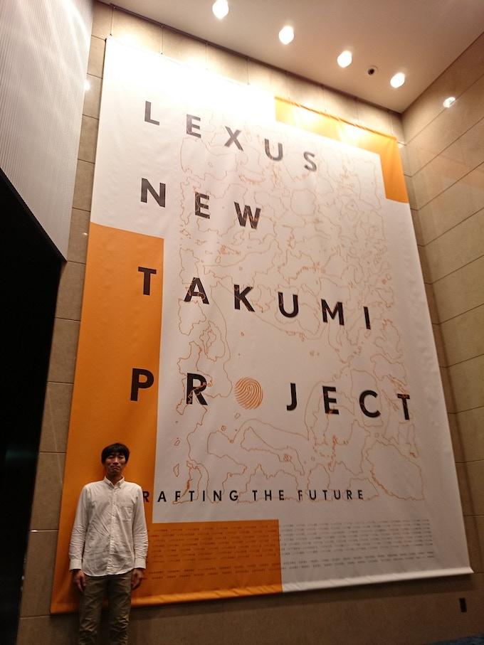 LEXUS NEW TAKUMI PROJECT & Craftsman