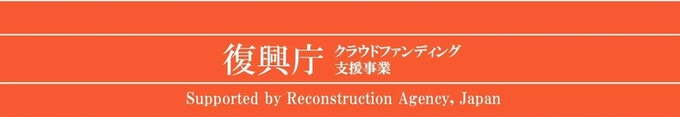 Reconstruction Agency is an agency of the Japanese government established to coordinate reconstruction activities related to the 2011 Tohoku earthquake and tsunami and Fukushima Daiichi nuclear disaster.