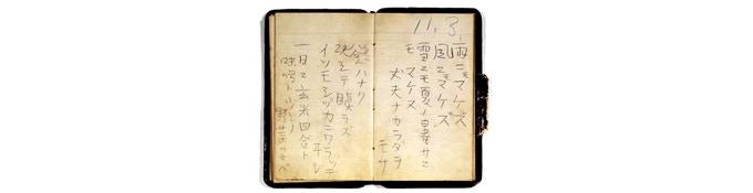 Kenji Miyazawa's notebook, courtesy of the Daimaru Museum.