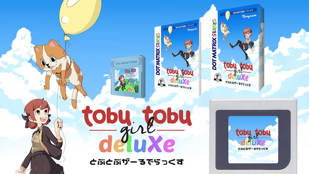 Tobu Tobu Girl Deluxe とぶとぶがーるでらっくす for GB/GBC project video thumbnail
