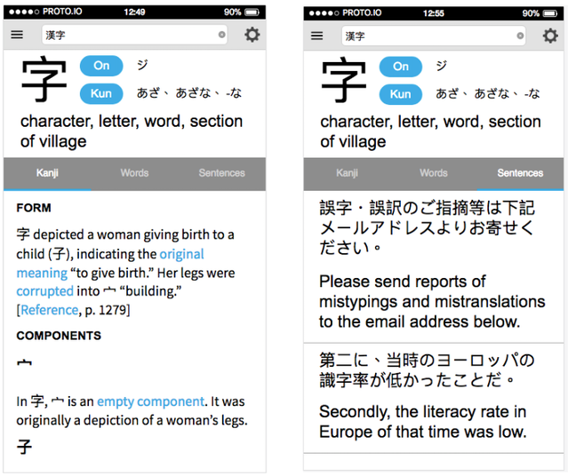 Outlier Kanji Dictionary by Outlier Linguistic Solutions — Kickstarter