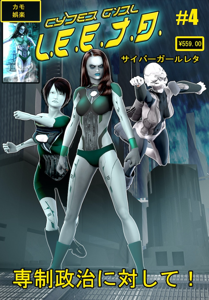Leeta issue 4 Japanese variant