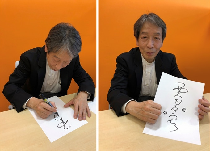Mr. Nishikado Signing for the Diorama Reward