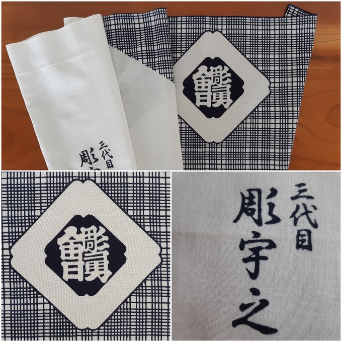 Cotton tenugui towel with Chōyūkai logo and Horiuno III signature