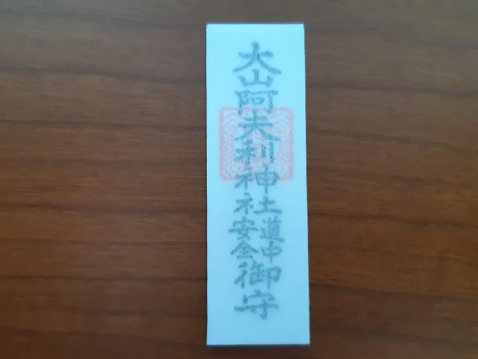 Protective Shinto amulet from Oyama Afuri Shrine