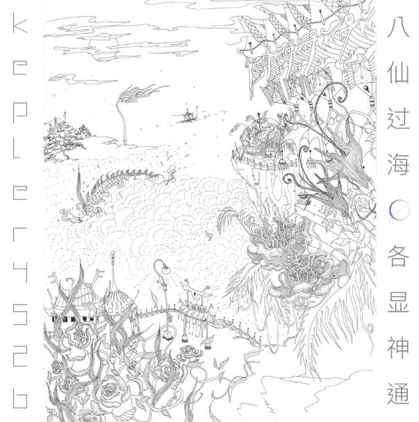 Cover Artwork by Ma li