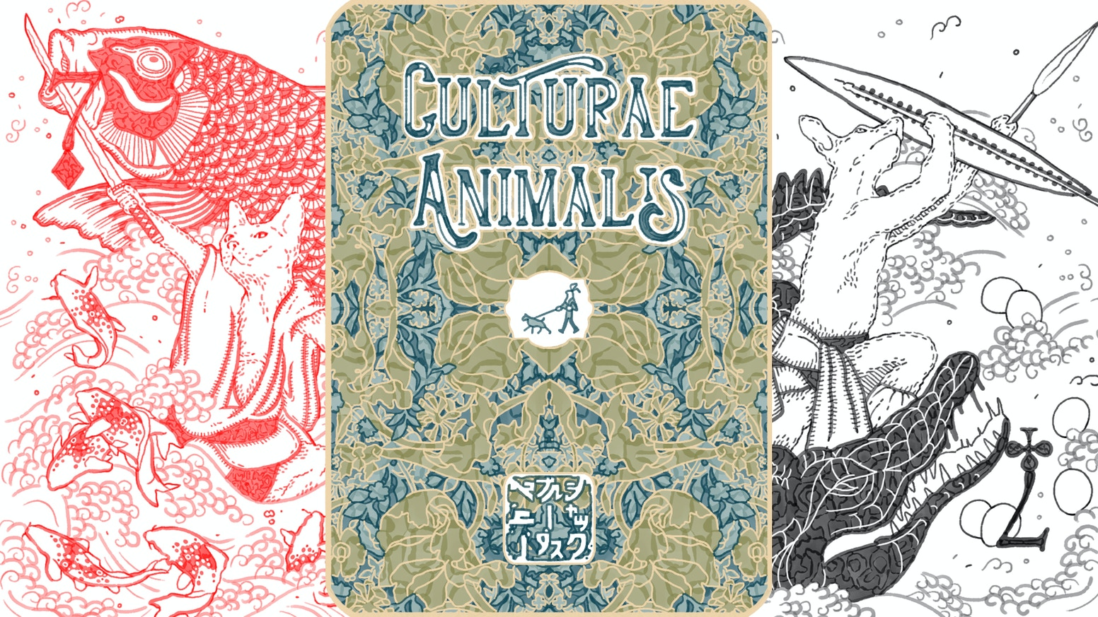 A deck of hand-drawn art playing cards inspired by world cultures and wildlife. Printed by Expert Playing Card Company (EPCC)