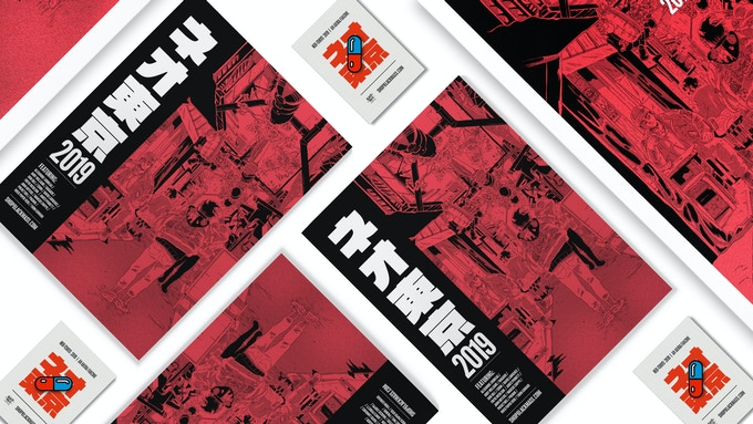 NEO-TOKYO 2019: A Risograph Akira Fanzine
