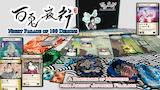 Night Parade of 100 Demons: the Board Game (English) thumbnail