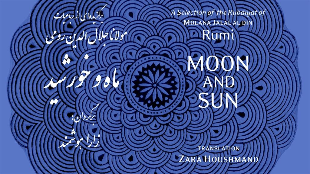 Moon and Sun: Rumi's Rubaiyat project video thumbnail