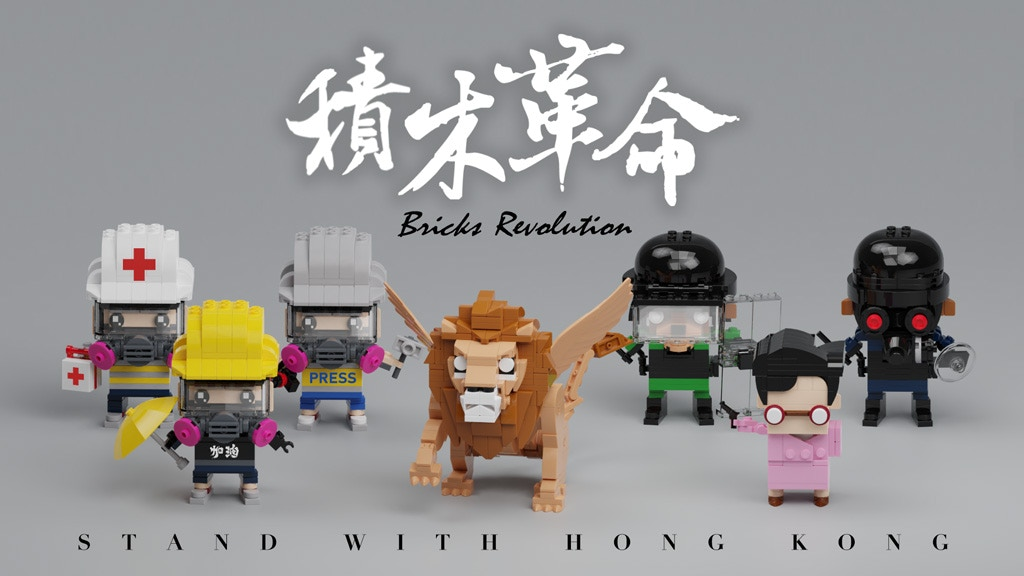 Bricks Revolution 積木革命 project video thumbnail